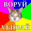ВОРУЙ@УБИВАЙ