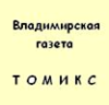 новости, томикс, владимир, блог