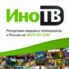 inotv, Ино ТВ, ИноТВ