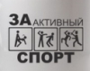 заспорт