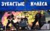 Зубастые Колёса, Уральский рок, Русский рок, Магнитогорск