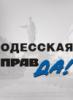 odessa_pravda