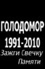 голодомор 1991-2010