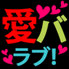 AibaRabu