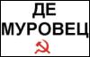 Фанклуб Степана Демуры