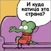 кгокодил