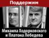 Лебедев, Ходорковский, МБХ