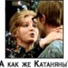 Катаняны =)