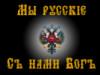 pic#мы_русские