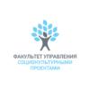 факультет управления социокультурными пр