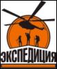 подарки, логотип, Экспедиция, практичные