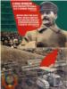 социализм, Сталин, Ленин, СССР, коммунизм