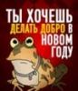 гипно_жаба