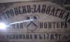 контора, петровский завод