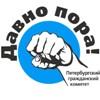 Петербургский Гражданский Комитет