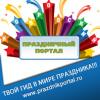 prazdnikportal userpic