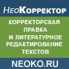 neocorrector userpic