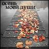 Осень души моей