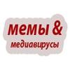 медиавирус, мем