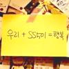 ryeosaeng: Double S ♡