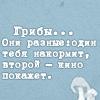 фразочки