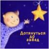 dotyanutsya_do_zvezd