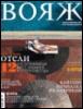 облажка журнала