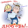 любофф