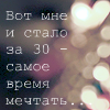 за 30