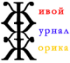 ЖЖЖ Живой Журнал Жорика