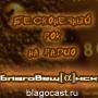 blagocast userpic