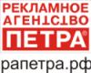 логотип петра рекламное агентство