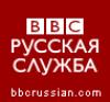 Русская служба би-би-си