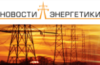 ru_energy_news userpic