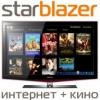 спутниковый интернет, спутниковое кино, StarBlazer