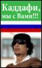 За Каддафи