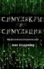 Симулякры и симуляция, Матрица, Бодрийяр