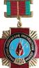 Чернобыль медаль