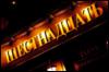 16 Тонн: клуб, паб, ресторан # +7 (499) 253 15 50