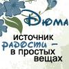 дюма_радость