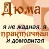 дюма_практичность