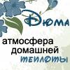дюма_теплота