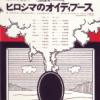 Japanese Retro Poster