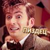 Ваш пост огорчает Доктора