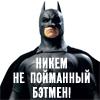 Я Бэтмен!