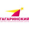 Торгово-развлекательный центр ГАГАРИНСКИ