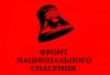 ФРОНТ НАЦИОНАЛЬНОГО СПАСЕНИЯ