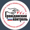 избирательное право, Гражданский контроль, выборы