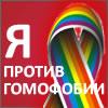 17 мая День Борьбы с Гомофобией