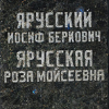 Ярусский